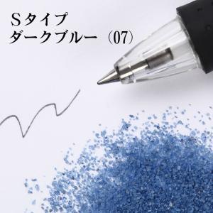 カラーサンド 日本製 デコレーションサンド 細粒(0.2mm位) Sタイプ ダークブルー(07) 200g|sunsins