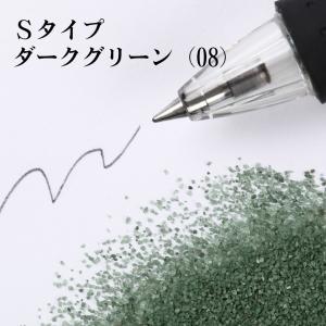 カラーサンド 日本製 デコレーションサンド 細粒(0.2mm位) Sタイプ ダークグリーン(08) 200g|sunsins