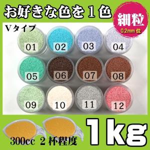 カラーサンド 日本製 デコレーションサンド 細粒(0.2mm位) Vタイプ お好きな色を1色 1kg|sunsins