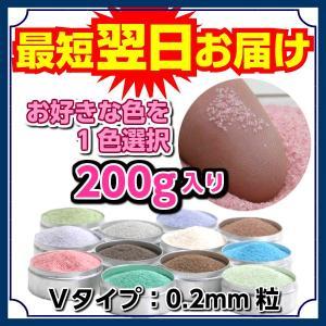 カラーサンド #日本製 #デコレーションサンド 細粒(0.2mm位) Vタイプ お好きな色を1色 200g|sunsins