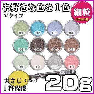 カラーサンド 日本製 デコレーションサンド 細粒(0.2mm位) Vタイプ お好きな色を1色 20g|sunsins