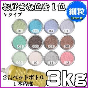 カラーサンド 日本製 デコレーションサンド 細粒(0.2mm位) Vタイプ お好きな色を1色 3kg|sunsins