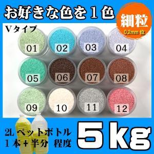 カラーサンド 日本製 デコレーションサンド 細粒(0.2mm位) Vタイプ お好きな色を1色 5kg|sunsins