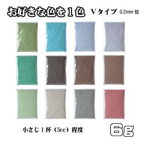 カラーサンド #日本製 #デコレーションサンド Vタイプ お好きな色を1色 6g|sunsins