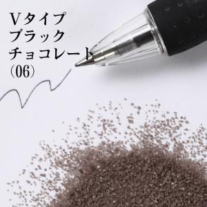 カラーサンド #日本製 #デコレーションサンド 細粒(0.2mm位) Vタイプ ブラックチョコレート(06) 200g|sunsins