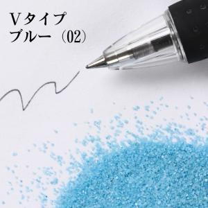 カラーサンド 日本製 デコレーションサンド 細粒(0.2mm位) Vタイプ ブルー(02) 200g|sunsins
