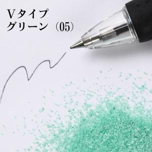 カラーサンド #日本製 #デコレーションサンド 細粒(0.2mm位) Vタイプ グリーン(05) 200g|sunsins