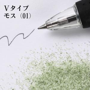 カラーサンド #日本製 #デコレーションサンド 細粒(0.2mm位) Vタイプ モス(01) 200g|sunsins