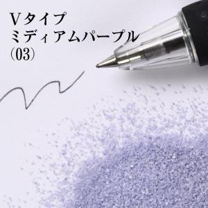 カラーサンド #日本製 #デコレーションサンド 細粒(0.2mm位) Vタイプ ミディアムパープル(03) 200g|sunsins