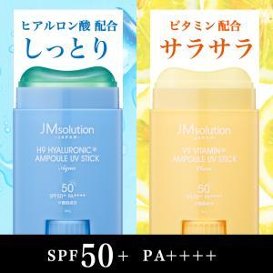 日焼け止め UV スティック UVバーム トーンアップ SPF50  【 ジェイエムソリューション / JMsolution 】 UVスティック|sunsmarche
