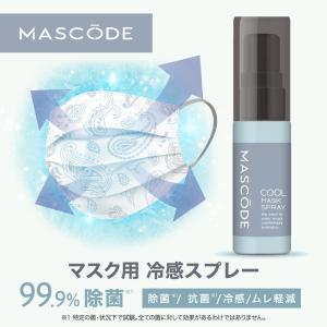 マスクスプレー 冷感 クール 除菌 抗菌 ムレない 【 マスコード / MASCODE】クール除菌スプレー sunsmarche