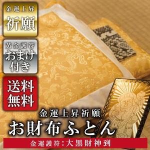 ■【日本製】金運UPを祈願したお財布用の布団(財布布団)です。  ※今なら12種類の中から選べる開運...