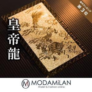 ◇金属製で金色のカードに皇帝龍の絵柄が施されております。 五本爪の龍は特別なものといわれ、皇帝だけに...