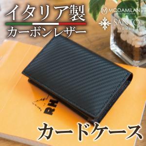 名刺入れ カードケース イタリアンレザー カーボンレザー メンズ サントオム イタリア製|sunsmile2014