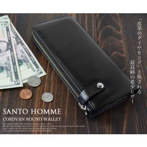 コードバン 長財布 財布 メンズ L字 ラウンドファスナー 馬革 本革 ラウンドジップ 2020 子 鼠 ねずみ 令和2年|sunsmile2014