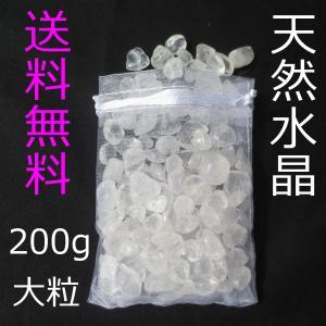 【本物】L 水晶粒 水晶さざれ石 チップ 砂利 200g 送料込み! 天然/本物/玉/原石/クラスター/粒/さざれ/砂利