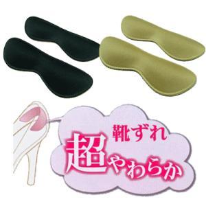 靴ずれガード スーパーソフトは低反発素材『メモリーフォーム』が、かかとにあわせて変形し、その状態をキ...