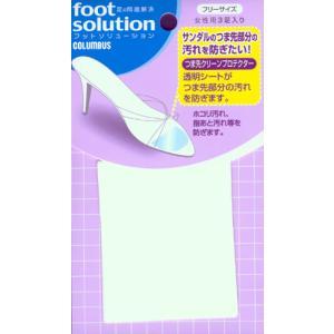サンダルのつま先部分を汚れから守ります。 透明シールがホコリ汚れ、指あと汚れを防ぎます。簡単に貼れま...