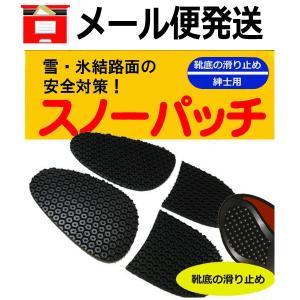 《ゆうメール便》 スノーパッチ 紳士用 【靴底に貼る滑り止め...