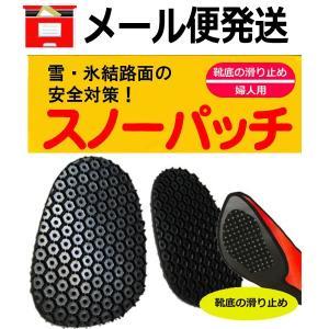 《ゆうメール便》 スノーパッチ 婦人用 【靴底に貼る滑り止め...