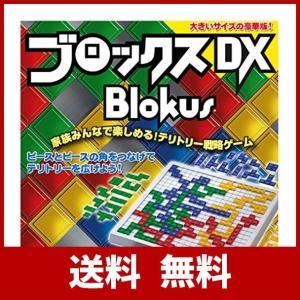 商品紹介                                       ブロックスと同...