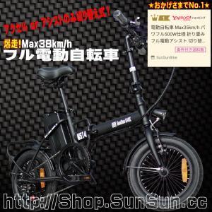 電動自転車 Max35km/h パワフル500W仕様 折り畳みフル電動アシスト 切り替え式 自転車