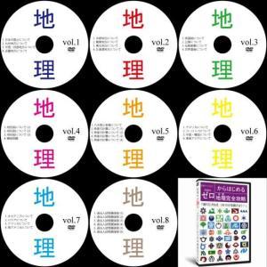 高校受験中学社会地理DVD全8枚