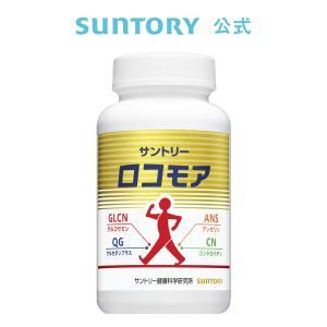 サントリー ロコモア|送料無料 グルコサミン 筋肉成分 軟骨成分配合 SUNTORY 180粒入/約30日分|サントリーウエルネス公式の画像