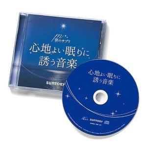 サントリー 音のサプリ 「心地よい眠りに誘う音楽」 癒しの音楽CD ヒーリングミュージック 心の健康 SUNTORY サントリーウエルネス公式