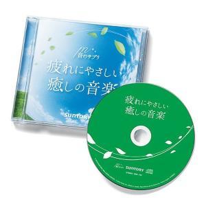 サントリー 音のサプリ 「疲れにやさしい癒しの音楽」  癒しのCD ヒーリングミュージック 心の健康 SUNTORY サントリーウエルネス公式