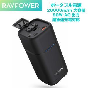■パッケージ内容 1 x RAVPower 20100mAh ポータブル電源本体 1 x 本体充電用...