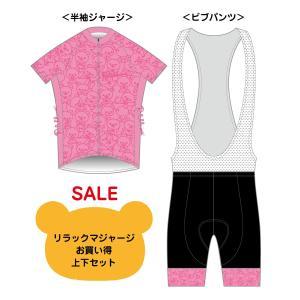 【限定SALE】【上下セット】リラックマサイクルジャージ(リラックマがいっぱい)リラックマ柄(ピンク)|sunvolt-store