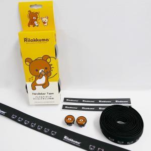 リラックマ ハンドルバーテープセット|sunvolt-store|02