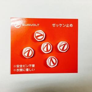 SUNVOLT ゼッケン止め(5ケ1セット)|sunvolt-store|03