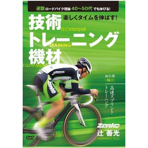 辻善光の「逆説ロードバイク理論40〜50代でも伸びる!技術トレーニング機材」DVD