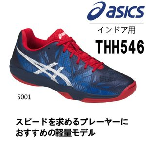 アシックス ゲルファストボール 3 ハンドボールシューズ インドア用 asics THH546|sunward