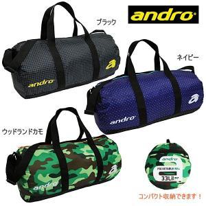 (限定特価) andro アンドロ ポケッタブルバッグ POCKETABLE BAG  卓球 バッグ [402001/402002/402003] sunward