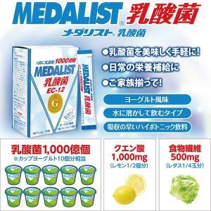 メダリスト乳酸菌 MEDALIST EC-12 乳酸菌 クエン酸 食物繊維 アリスト サプリメント|sunward
