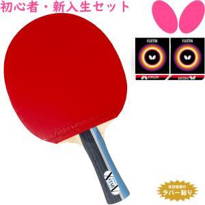 バタフライ BUTTERFLY 卓球 ラケット (シェーク) 新入生応援セット 3点(卓球ラケット/ラバー/サイドテープ) 初心者向け オールラウンド用