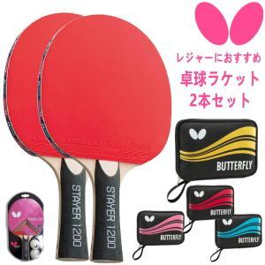 (限定特価) バタフライ BUTTERFLY レジャー用おすすめセット 卓球ラケット+ラケットケースセット [ステイヤー1200+STMケース]|sunward