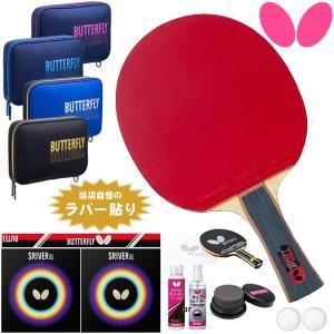 バタフライ BUTTERFLY 2019 初心者・新入生応援セット 卓球ラケット シェーク オールラウンド用|sunward