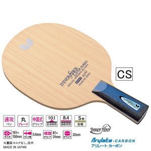 バタフライ BUTTERFLY 卓球ラケット インナーフォースレイヤー ALC.S CS(中国式ペン) 23880 速攻用ペン|sunward