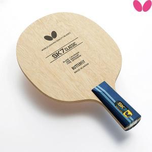 (NEW)バタフライ (BUTTERFLY) SK7クラシック - CS 中国式ペン 23910 卓球 ラケット ラージボール対応|sunward