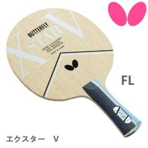 (予約/2020年2月1日発売) 卓球ラケット バタフライ BUTTERFLY エクスター 5 FL(フレア) 攻撃用シェークハンド 37011