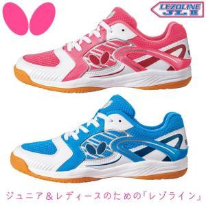 バタフライ 卓球シューズ レゾラインJL 2 ジュニア レディース 靴 くつ BUTTERFLY 93650|sunward
