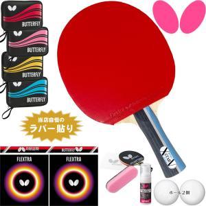 バタフライ 卓球ラケット(シェーク) 新入生応援セット 初心者向け オールラウンド用 卓球用品 (ラバー貼りサービス)