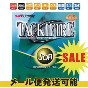 タキファイアCソフト バタフライ 卓球ラバー 高粘着高摩擦裏ソフト 05610 (DM便利用可)※2910 sunward