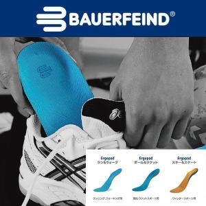 バウアーファインド(BAUERFEIND) Ergopad インソールシリーズ スポーツ 競技 運動|sunward