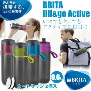 BRITA ブリタ fill&go Activ フィル&ゴー アクティブ 携帯ボトル 103154|sunward