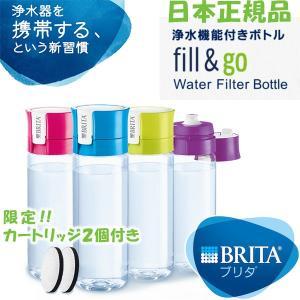(限定商品) BRITA ブリタ fill&go フィル&ゴー ボトル型 浄水器 浄水器機能付き 携帯ボトル 水筒 マグ 直のみ 直飲み ペットボトル|sunward